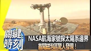 NASA航海家號探太陽系邊界 首闖磁泡區驚人發現!2012年 第1381集 2200 關鍵時刻