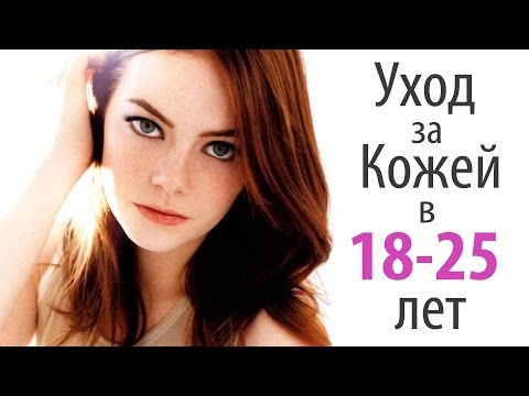 Уход за КОЖЕЙ ЛИЦА в 18 - 25 лет