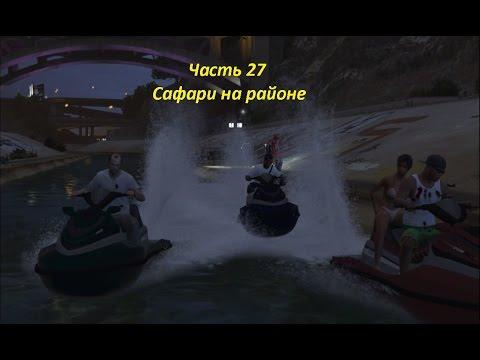 GTA 5 прохождение На PC - Часть 27 - Сафари на районе
