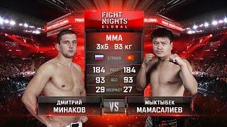 Дмитрий Минаков vs. Мыктыбек Мамасалиев / Dmitry Minakov vs. Miktybek Mamasaliev