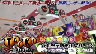 TAIKI岡崎伊賀店リフレッシュオープン!