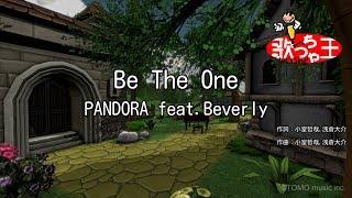 【カラオケ】Be The One/PANDORA feat.Beverly