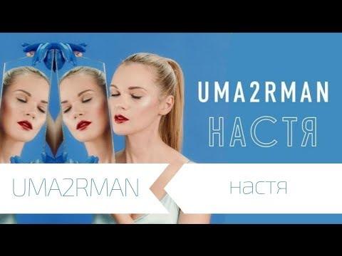 UMA2RMAN - Настя (Официальный клип. Октябрь 2018) 12+