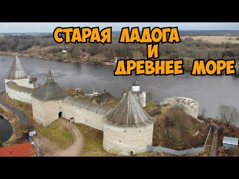 Старая Ладога и древнее море.