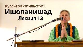 2019-01-08 - Ишопанишад 13 (Бхакти-шастри, Маяпур)
