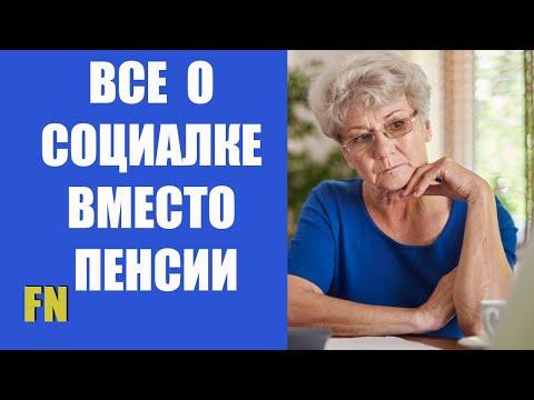✔️ СОЦИАЛЬНАЯ ПОМОЩЬ ВМЕСТО ПЕНСИИ. Что ждет часть населения Украины