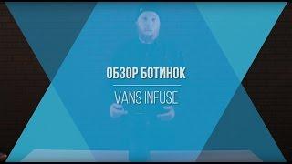 Про модель Пэта Мура - Vans Infuse. Видео обзор.