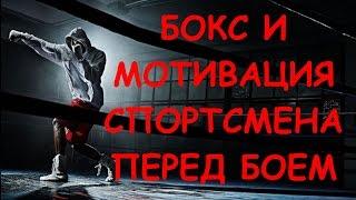 Бокс и мотивация спортсмена перед боем