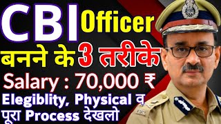 How to become CBI OFFICER , Salary,eligibility, exam, process    3 way to get job in CBI