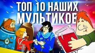 ТОП 10 НАШИХ МУЛЬТФИЛЬМОВ