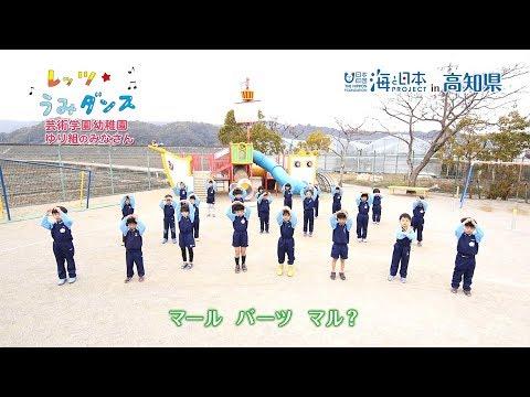 日本全国でレッツ☆うみダンス in 芸術学園幼稚園ゆり組のみなさん