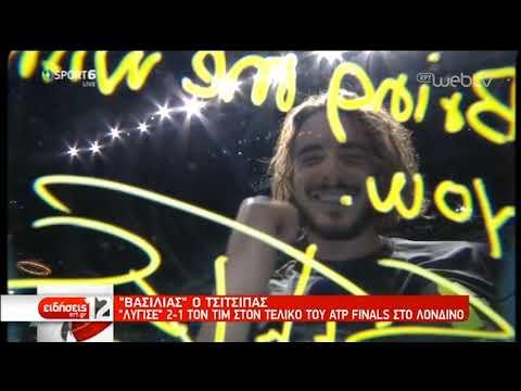 Θρίαμβος Τσιτσιπά που κατέκτησε το ATP Finals | 17/11/2019 | ΕΡΤ