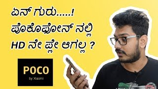 Xiaomi Poco F1 doesn't support HD video ? |Kannada video