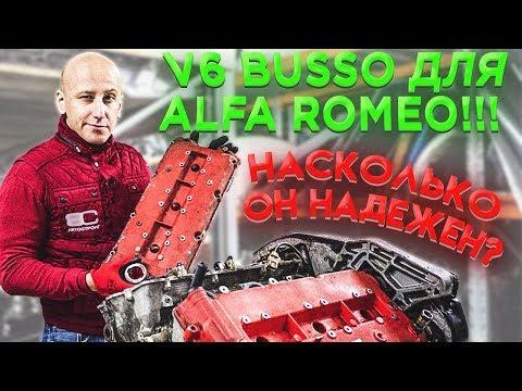 Легендарный V6 Busso для Alfa Romeo. Насколько надёжная итальянская шестёрка?