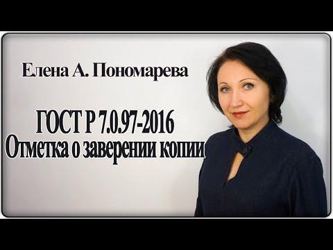 Как заверяется копия по новому ГОСТу Елена А. Пономарева
