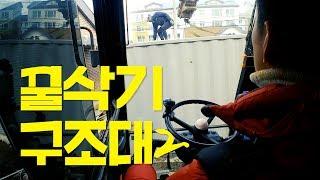 굴삭기 감리단 사무실 컨테이너 구출 시키기(설명란 참조)