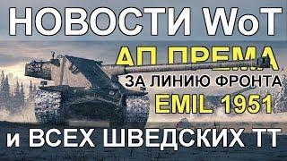 НОВОСТИ WoT: АП EMIL 1951 (ПРЕМ за Линию Фронта) и ВСЕХ ШВЕДСКИХ ТЯЖЕЙ.