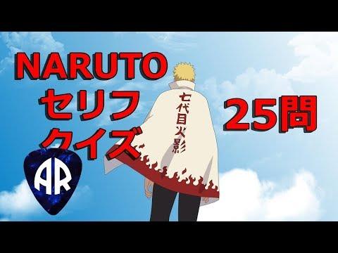 NARUTO−ナルト− セリフクイズ