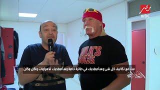 اغاني حصرية لقاء طريف بين عمرو أديب وأسطورة المصارعة هالك هوجان في كواليس WWE كراون جول تحميل MP3