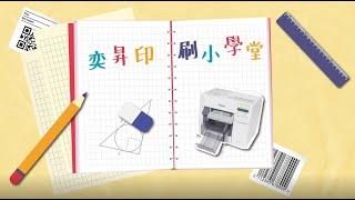 PSON TM-C3510彩色噴墨標籤印表機|彩色標籤印表機機推薦|奕昇有限公司