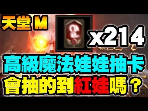 【天堂M】活動高級魔法娃娃抽卡214抽!會抽的到紅娃嗎?