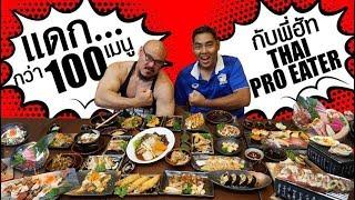 Thai Pro Eater มาเยือน! จัดโคตรหนักทุกเมนูในร้านกับ พี่ฮัทไทยโปรอีสเตอร์ | 10kcalmuscleman