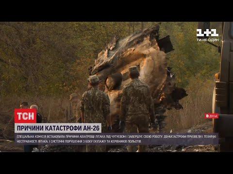 Головна причина катастрофи Ан-26 під Чугуєвом - системні порушення в організації польотів видео