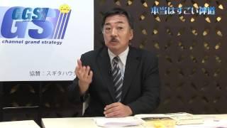 第14回 政治・外交・教育と神道【CGS 山村明義】