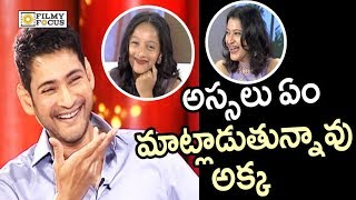 Mahesh Babu Most Funny Trolls on Manjula and her Daughter Jaanu