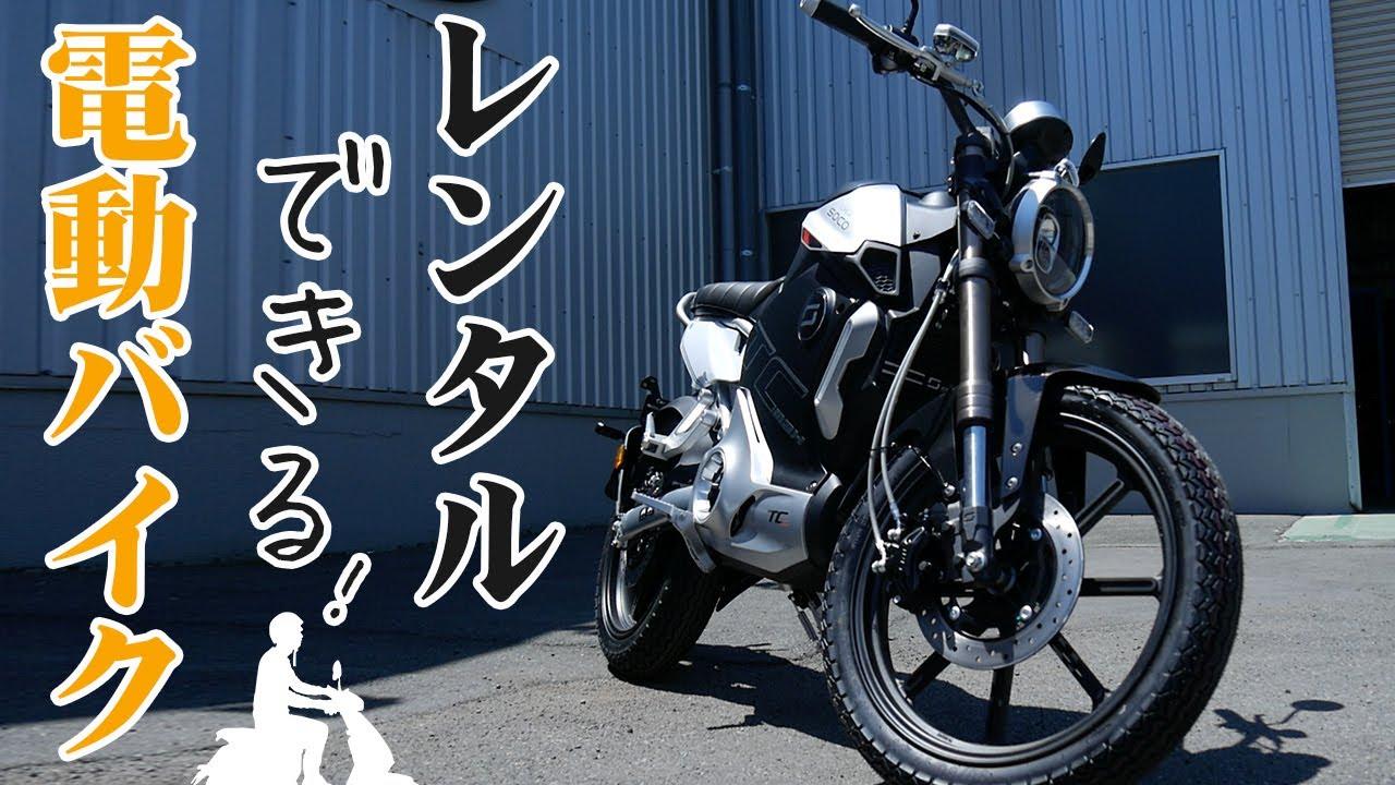 【XEAMショップ】電動バイクレンタルサービス「EVレンタル スーっとGO!」のご紹介!