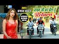 Prabhat Yadav का सुपरहिट #VIDEO SONG - Yadav Ji Ka Beta Hoon - Yadav Return - Bhojpuri Song 2019 video download