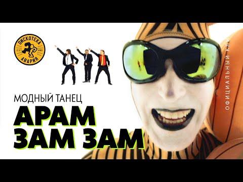 ДИСКОТЕКА АВАРИЯ  - Модный танец АРАМ ЗАМ ЗАМ (официальный клип, 2009)