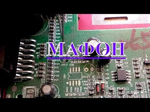 Моментальный ремонт  автомагнитолы mystery mar-818u