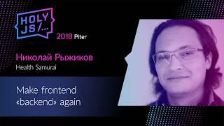 Николай Рыжиков — Make frontend «backend» again