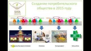 Новая краткая презентация Совы ПК Сова, ПК Sova, PK Sova, холистинг
