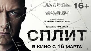 СПЛИТ в кино с 16 марта