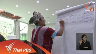 เปิดบ้าน Thai PBS - ประสบการณ์ทำงานของสภาผู้ชมและผู้ฟังรายการ
