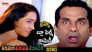 Brahmanandam Best Comedy Scene | Tirumala Tirupati Venkatesa Telugu Movie | Shemaroo Telugu - Download this Video in MP3, M4A, WEBM, MP4, 3GP