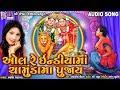 All Re India Ma Chamund ma Pujay || Jyoti Vanjara || Gujarati Devotional Video Song ||