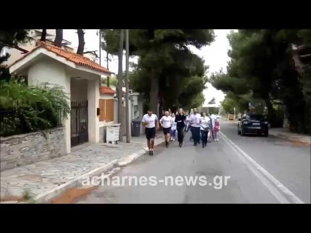 Η φλόγα της 12ης πανελλήνιας λαμπαδηδρομίας πέρασε και από τον δήμο Αχαρνών