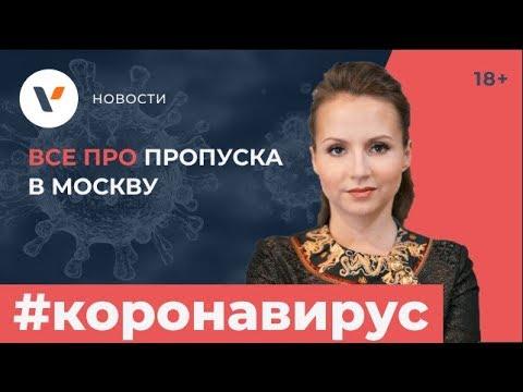 Пропуск в Москву. Как получить пропуск?