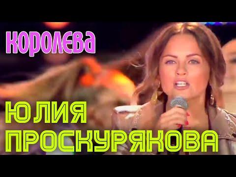 """Королева"" Юлия Проскурякова"