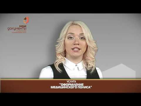 """""""Мои документы"""". Оформление медицинского полиса"""