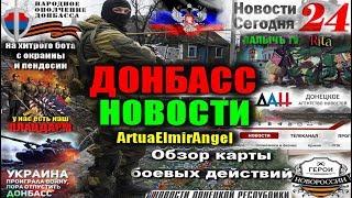 Донбасс Новости 25 июля 2018 на ArtuaElmirAngel