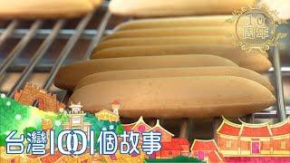 研發台灣味香蕉蛋糕 力挺台灣蕉農 part1 台灣1001個故事