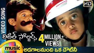 Adagalanundi Oka Doubtuni Song | Little Soldiers Movie Songs | Baladitya | Heera | Mango Music