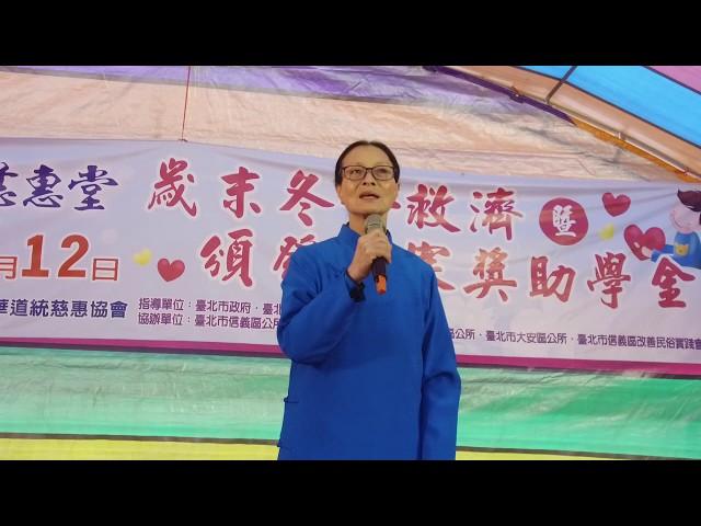 2019年台北松山慈惠堂-冬令救濟清寒獎助學金-堂主致詞1-母娘慈悲