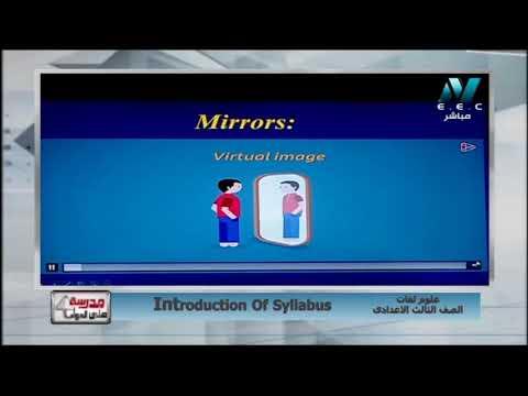 علوم لغات 3 إعدادي حلقة 1 ( Introduction of Syllabus ) أ محمد محمود 04-09-2019