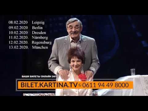Theaterstück  «Salozhniki Lubvi» in Deutschland