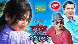 Download Video Bohi Protongo   Jayanta Chattopadhyay   Toni Dayes   Joya Ahsan   Bangla New Natok 2017   CD Vision MP3 3GP MP4